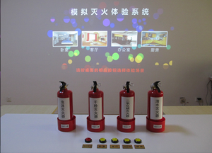 模拟灭火互动系统