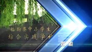 临朐县中小学生综合实践学校